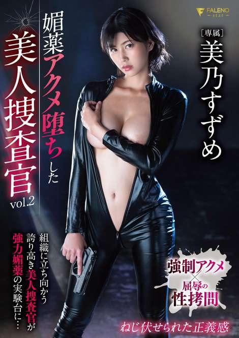 媚薬アクメ堕ちした美人捜査官 美乃すずめ Vol.2