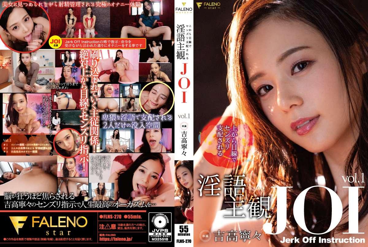 上から目線でセンズリ支配される淫語主観JOI 吉高寧々 Vol.1