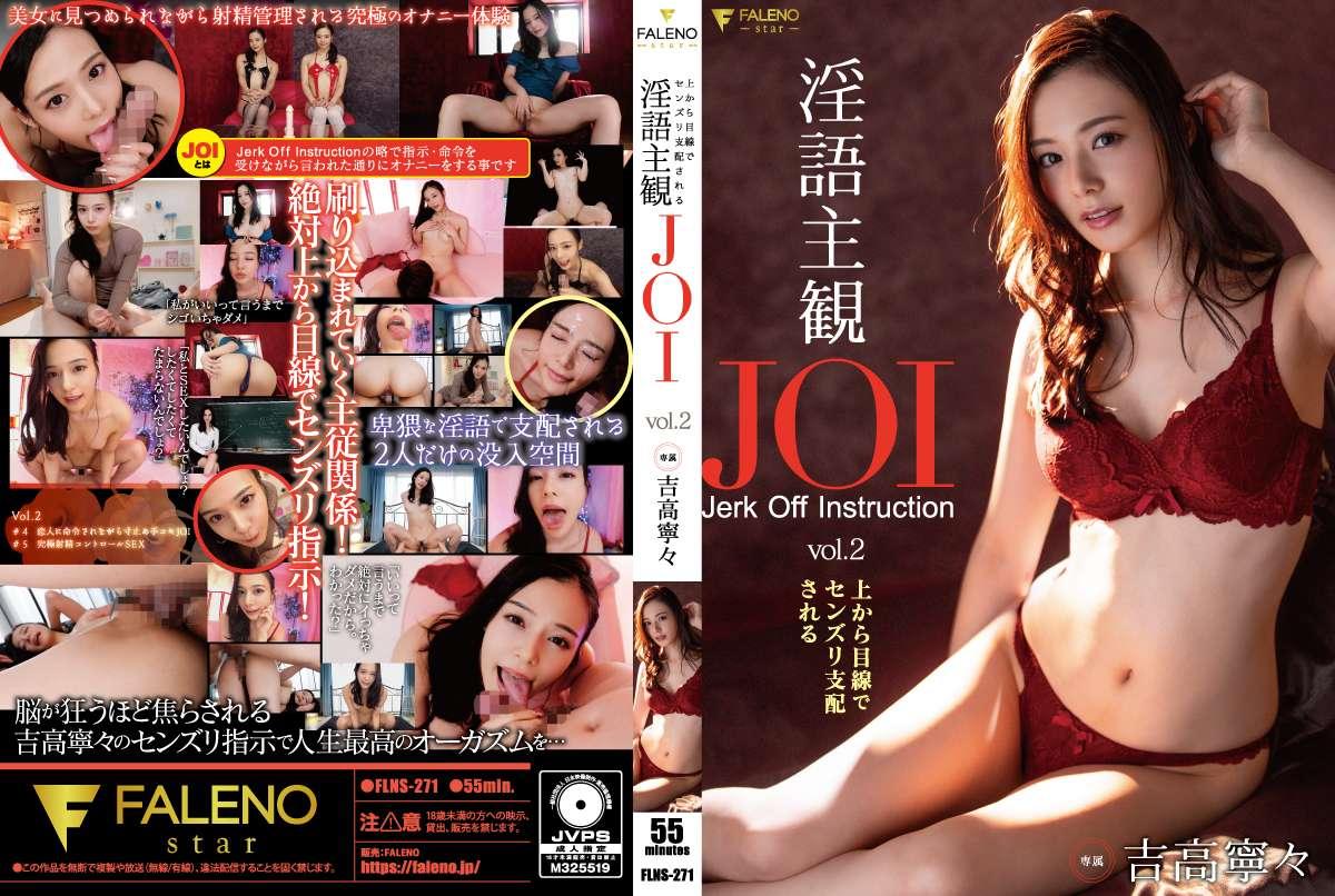 上から目線でセンズリ支配される淫語主観JOI 吉高寧々 Vol.2