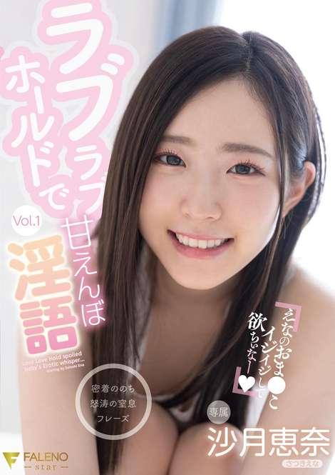 ラブラブホールドで甘えんぼ淫語 沙月恵奈 Vol.1