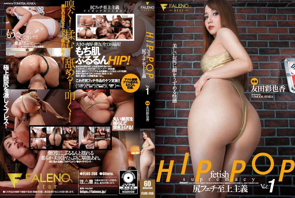 HIPPOP尻フェチ至上主義友田彩也香Vol.1
