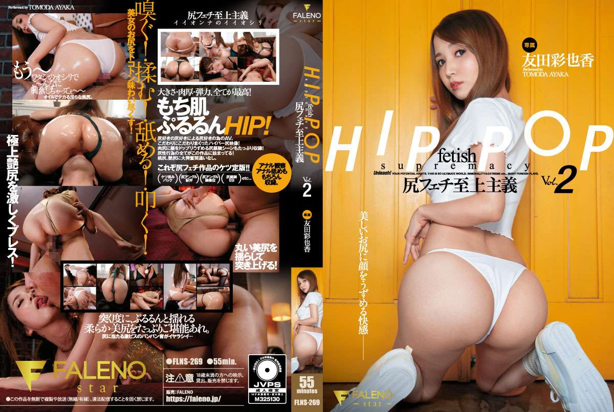 HIPPOP尻フェチ至上主義友田彩也香Vol.2