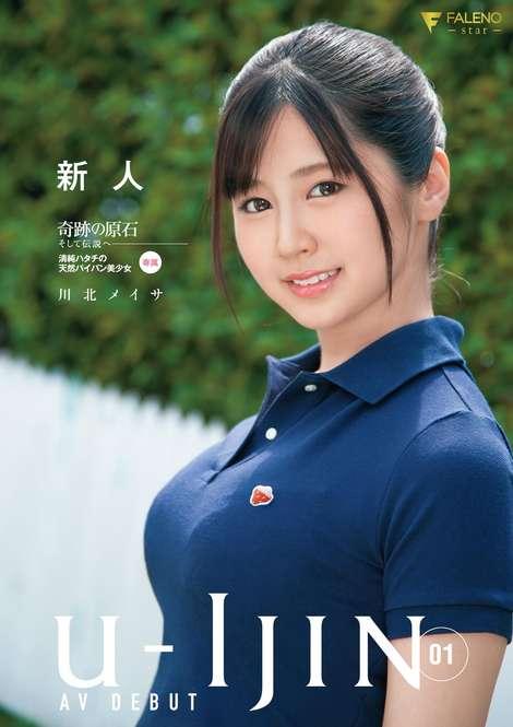 U-IJIN01新人川北メイサ