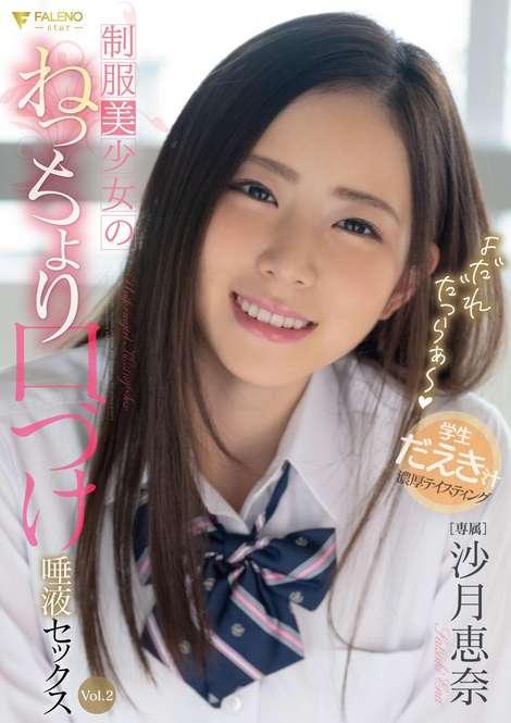 よだれだっらぁ~❤ 制服美少女のねっちょり口づけ唾液セックス 沙月恵奈 Vol.2