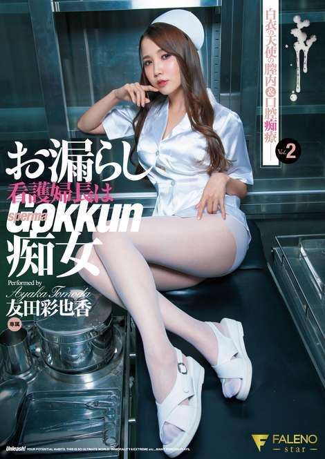 お漏らし看護婦長はGokkun痴女友田彩也香Vol.2