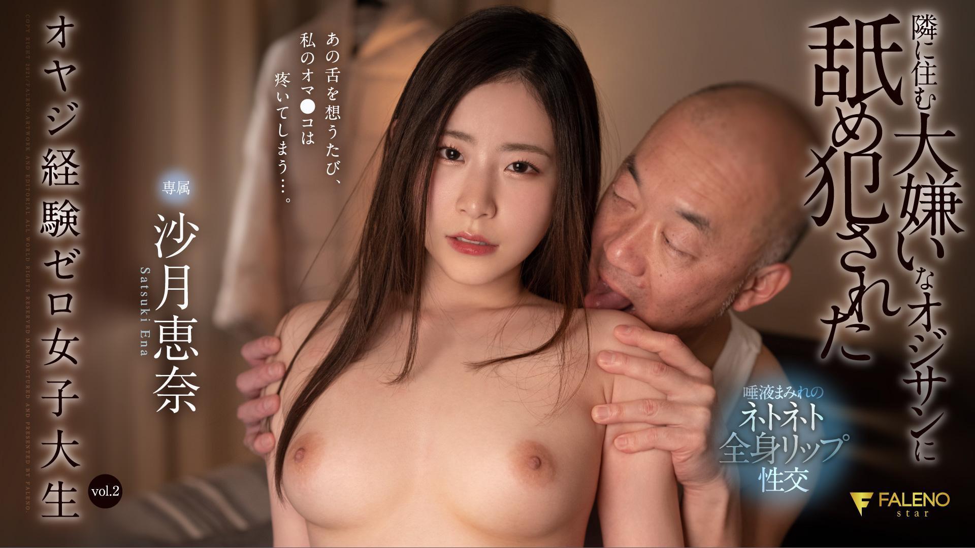 隣に住む大嫌いなオジサンに舐め犯されたオヤジ経験ゼロ女子大生 沙月恵奈 Vol.2