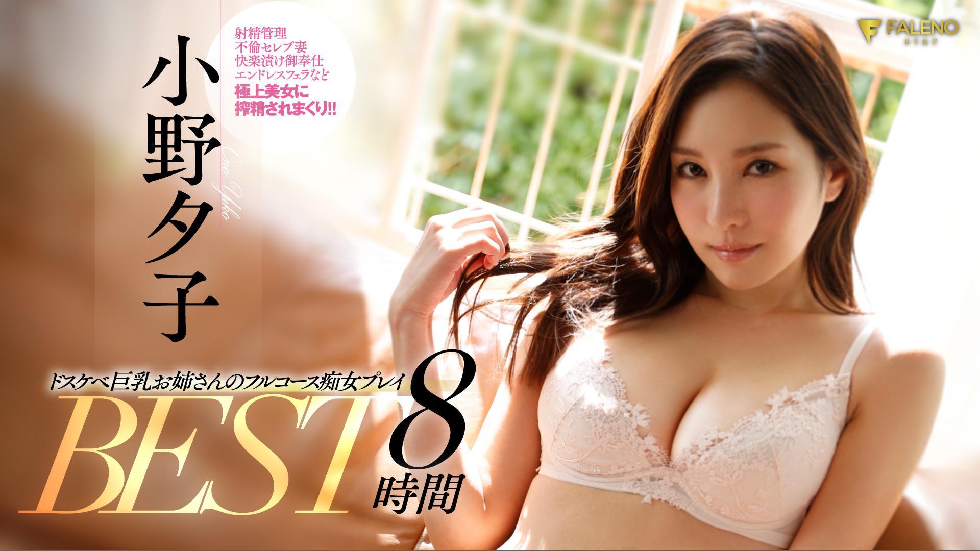 ドスケベ巨乳お姉さんのフルコース痴女プレイ 小野夕子BEST8時間
